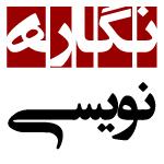 نگاره نویسی
