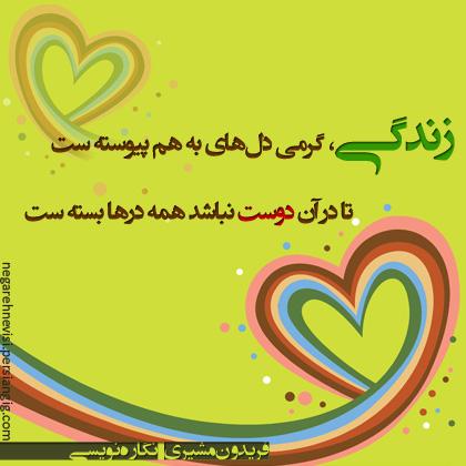زندگی، گرمی دل های به هم پیوسته ست / تا در آن دوست نباشد همه درها بسته ست